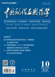 《中国现代应用药学》