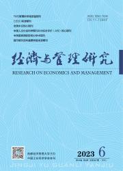 《经济与管理研究》