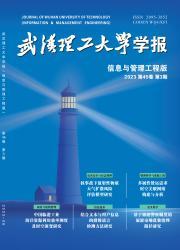 《武汉理工大学学报:信息与管理工程版》