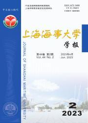 《上海海事大学学报》