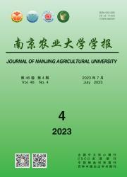 《南京农业大学学报》