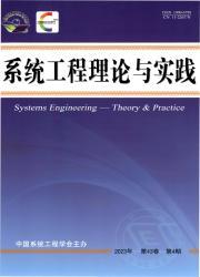 《系统工程理论与实践》