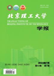 《北京理工大学学报》
