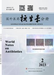 《国外医药:抗生素分册》