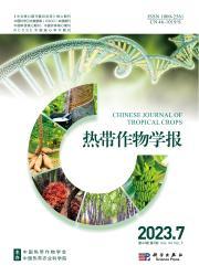 《热带作物学报》