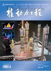 《核动力工程》