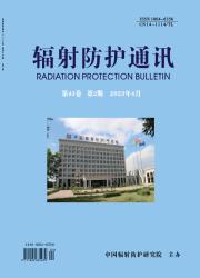 《辐射防护通讯》
