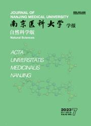 《南京医科大学学报:自然科学版》