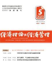 《经济理论与经济管理》