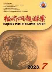 《经济问题探索》
