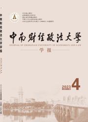 《中南财经政法大学学报》