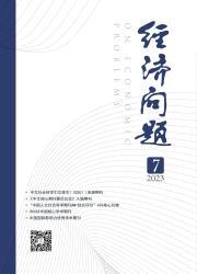 《经济问题》