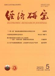 《经济研究》