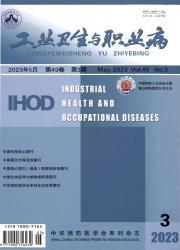 《工业卫生与职业病》