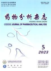 《药物分析杂志》