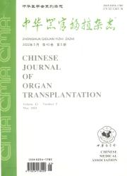 《中华器官移植杂志》