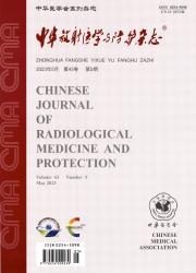 《中华放射医学与防护杂志》