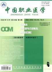 《中国职业医学》