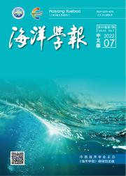 《海洋学报》