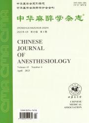 《中华麻醉学杂志》