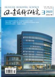 《四川建筑科学研究》