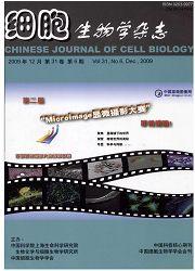 《细胞生物学杂志》