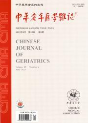 《中华老年医学杂志》