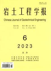 《岩土工程学报》