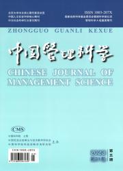《中国管理科学》