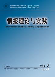 《情报理论与实践》