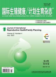 《国际生殖健康/计划生育杂志》