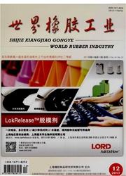 《世界橡胶工业》