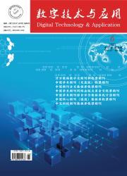 《数字技术与应用》