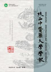 《陕西中医药大学学报》