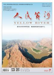 《人民黄河》