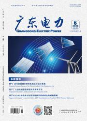 《广东电力》