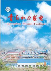 青海水力发电