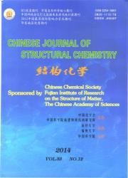 《结构化学》