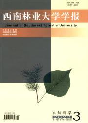《西南林业大学学报:自然科学》