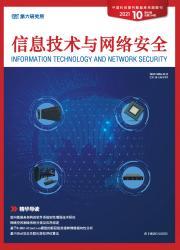 《信息技术与网络安全》