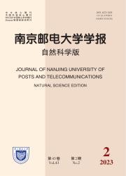 《南京邮电大学学报:自然科学版》