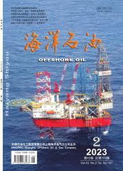 《海洋石油》