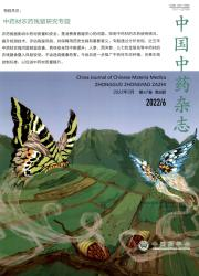 《中国中药杂志》