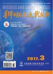 《导弹与航天运载技术》