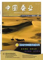 《中国蚕业》