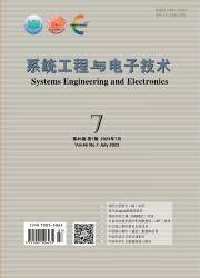 《系统工程与电子技术》