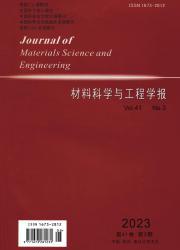 《材料科学与工程学报》
