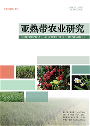 《亚热带农业研究》