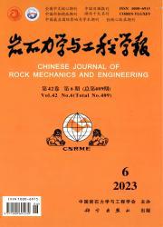 《岩石力学与工程学报》