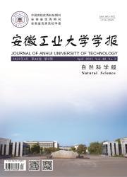 《安徽工业大学学报:自然科学版》